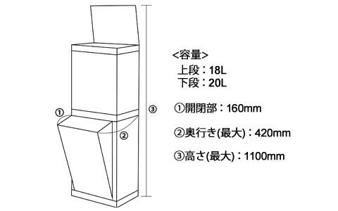 2-COMPARTMENT BIN 18_20